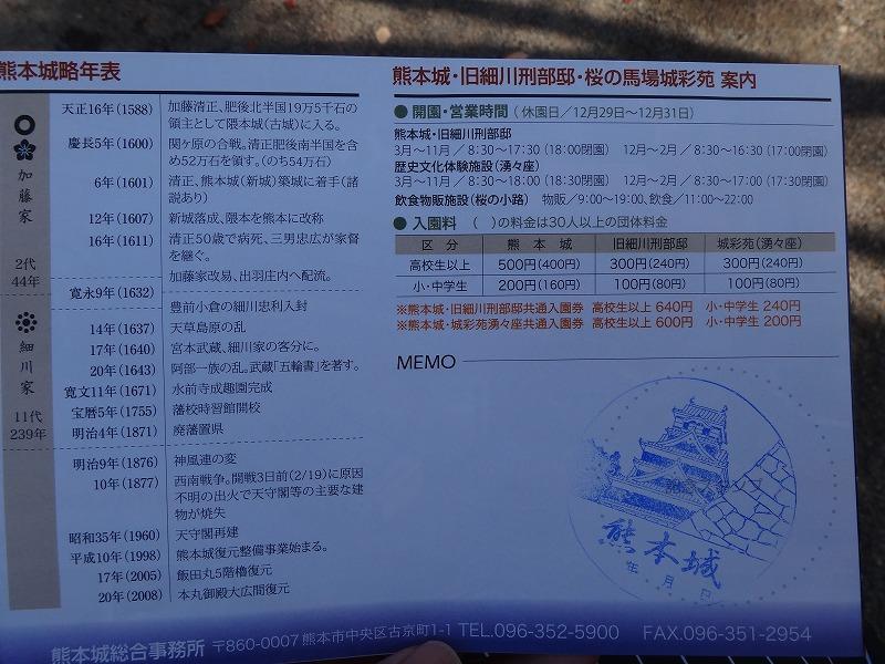 【熊本城復興祈願】熊本城_パンフレット