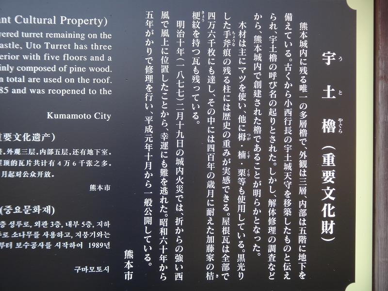 【熊本城復興祈願】熊本城_宇土櫓案内板