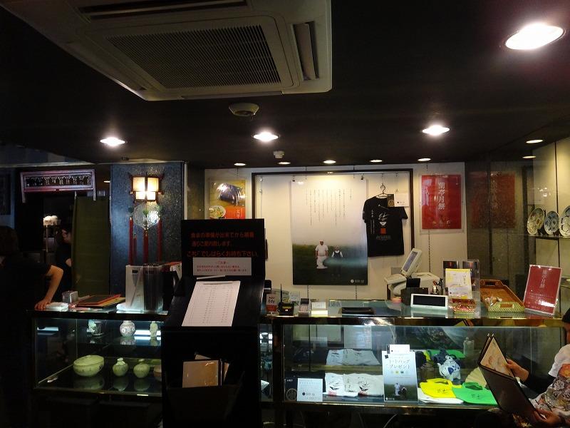 熊本ソウルフード 紅蘭亭の太平燕_店内レジグッズ販売コーナー