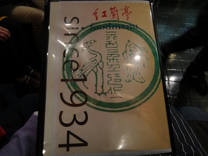 熊本ソウルフード 紅蘭亭の太平燕_メニュー1