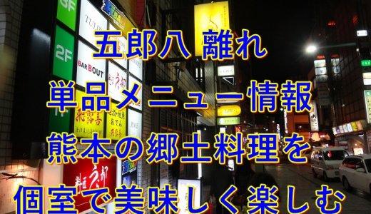 五郎八 離れ 単品メニュー情報|熊本の郷土料理を個室で美味しく楽しむ