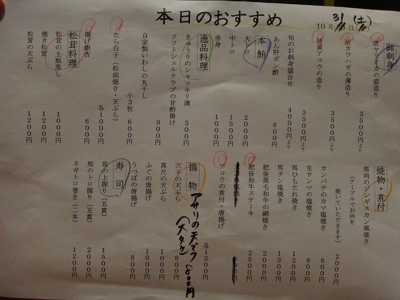 熊本の郷土料理を個室で味わえる五郎八離れ_メニュー「本日のおすすめ」