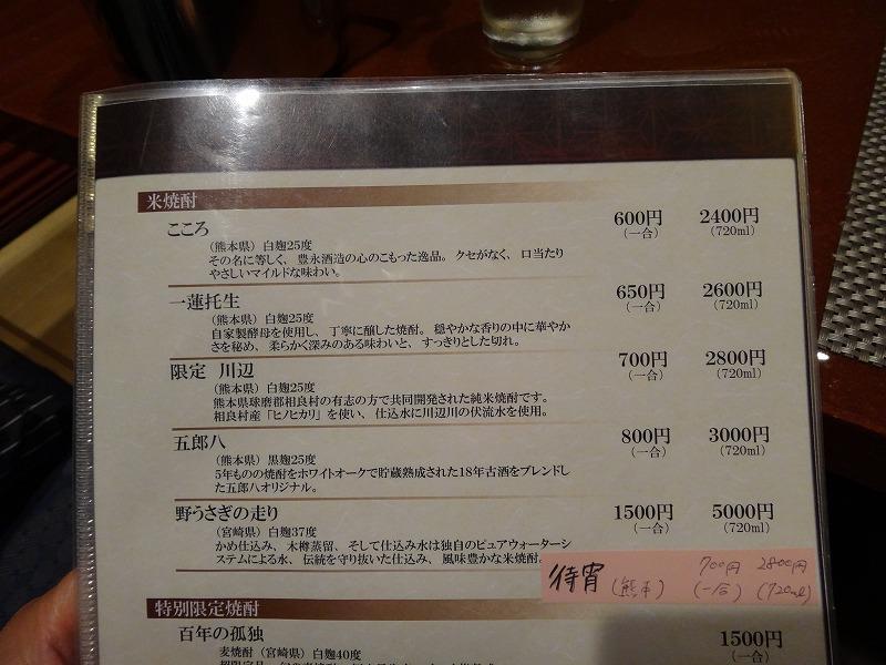 熊本の郷土料理を個室で味わえる五郎八離れ_メニュー米焼酎