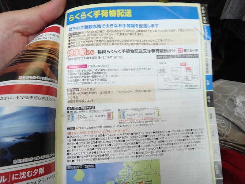 JTBエース旅行プレゼントブック_らくらく手荷物配送のページ