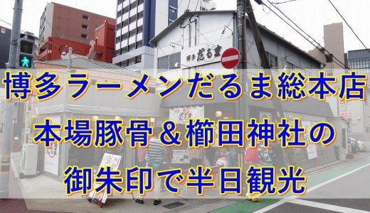 博多ラーメンだるま総本店の本場豚骨&櫛田神社の御朱印で半日観光