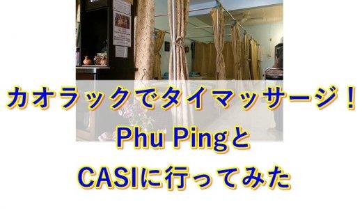 カオラックでタイマッサージ!ローカルのPhu PingとCASIに行ってみた