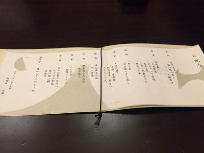 ニセコ昆布温泉鶴雅別荘杢の抄の夕食メニュー