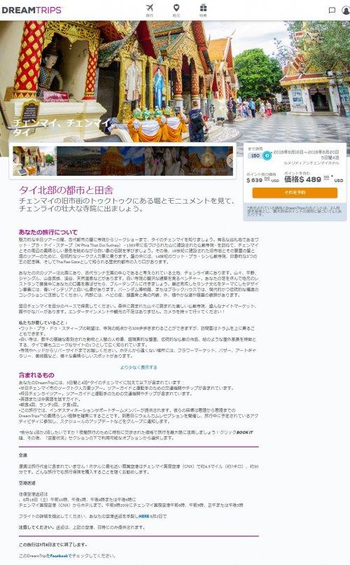ドリームトリップスDREAMTRIPSタイ・チェンマイ4泊_旅行詳細