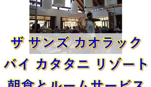 ザ サンズ カオラック バイ カタタニ リゾート|朝食とルームサービスのレビュー