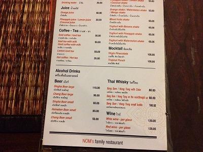 カオラックでおいしいタイ料理レストラン3.ノムズレストラン_アルコール料金