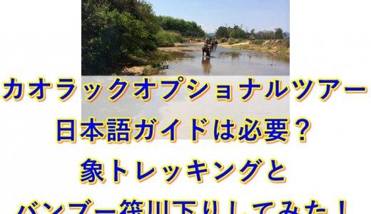 カオラックオプショナルツアー|日本語ガイドは必要?象トレッキングとバンブー筏川下りしてみた!