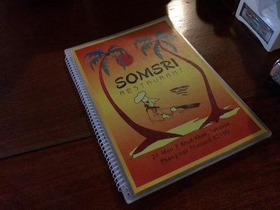 カオラックでおいしいタイ料理レストラン2.SOMSRI Restaurant_メニュー