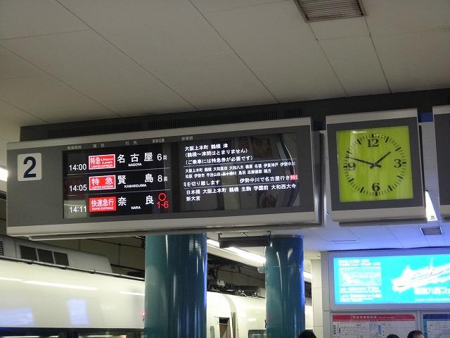 伊勢神宮参拝|大阪からのアクセス_近鉄大阪難波駅電車表示