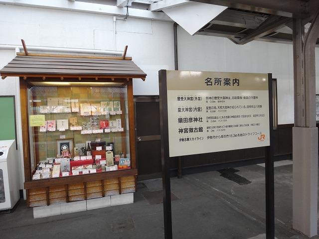 伊勢神宮参拝|大阪からのアクセス_伊勢市駅ホームの名所案内