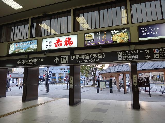 伊勢神宮参拝|大阪からのアクセス_伊勢市駅改札からの風景