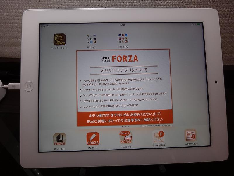 ホテルフォルツァFORZA博多筑紫口ツインルーム_iPad画面