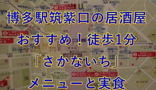 博多駅筑紫口の居酒屋おすすめ!徒歩1分「さかないち」のメニューと実食