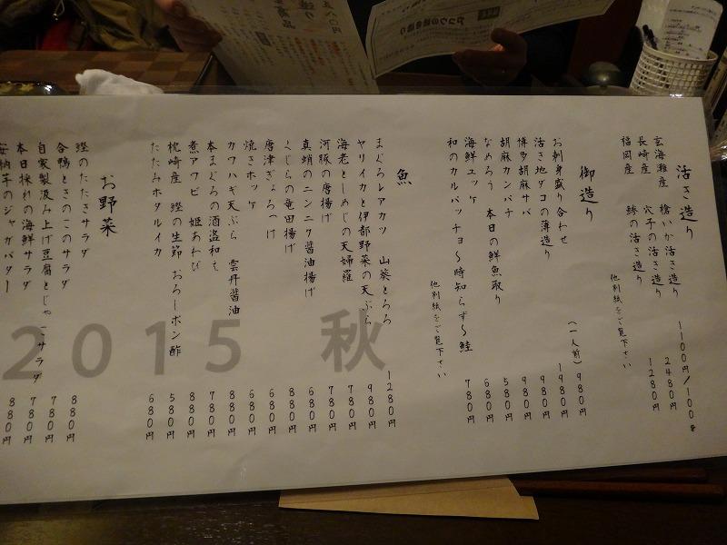 博多駅筑紫口の居酒屋おすすめ!徒歩1分「さかないち」メニュー_鮮魚