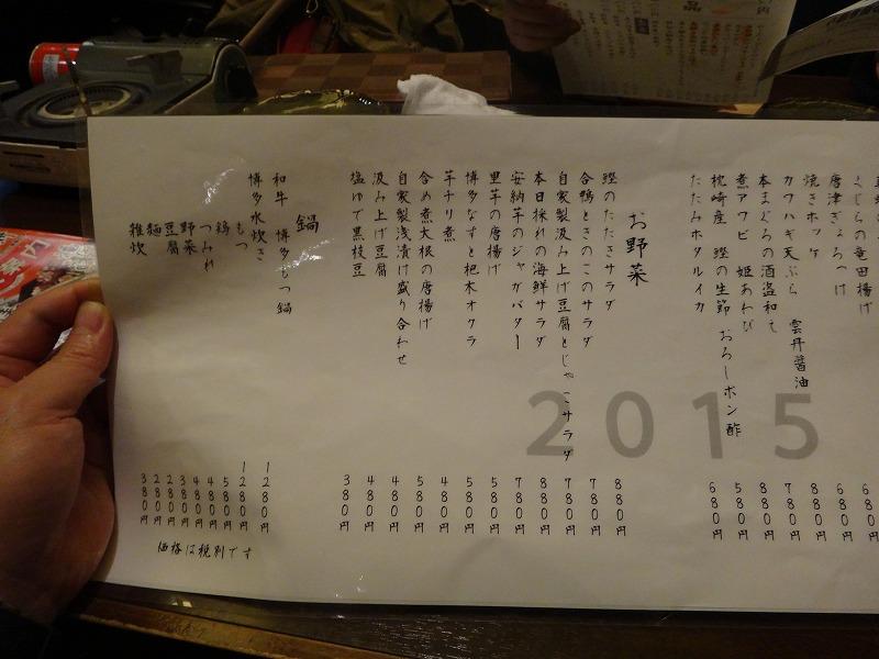 博多駅筑紫口の居酒屋おすすめ!徒歩1分「さかないち」メニュー_鮮魚と野菜