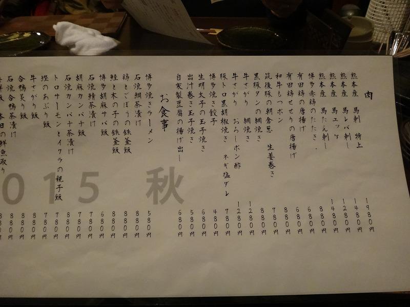 博多駅筑紫口の居酒屋おすすめ!徒歩1分「さかないち」メニュー_お肉
