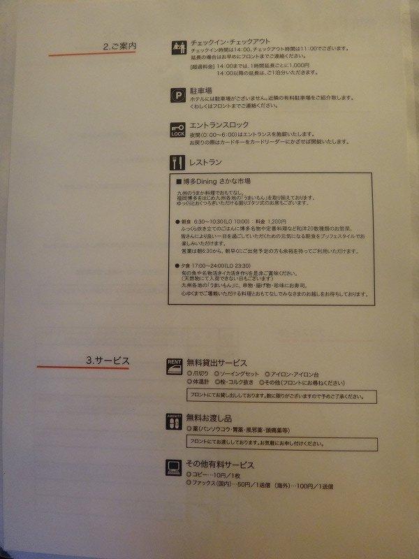 ホテルフォルツァFORZA博多筑紫口ツインルーム_サービスガイド2