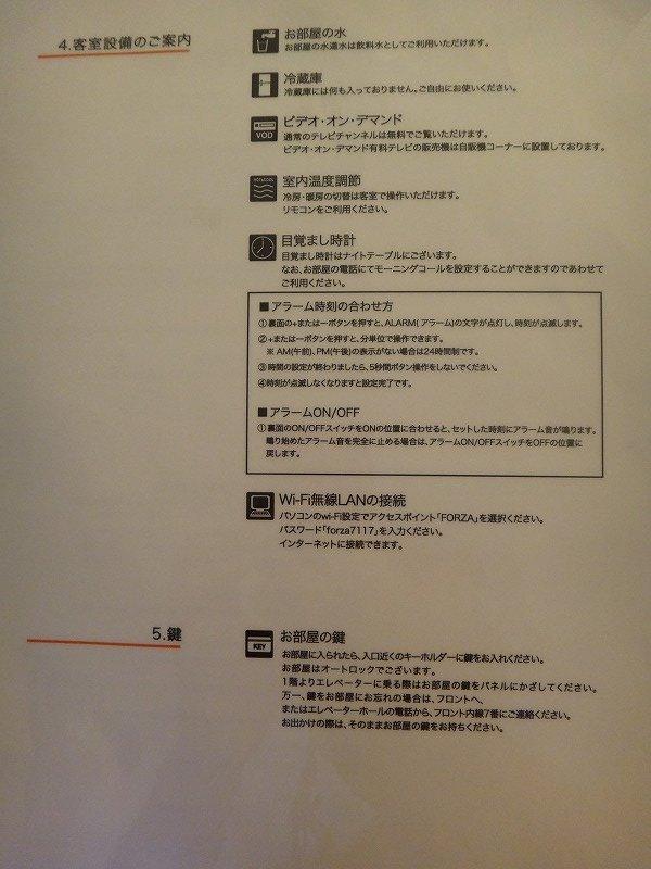 ホテルフォルツァFORZA博多筑紫口ツインルーム_サービスガイド3