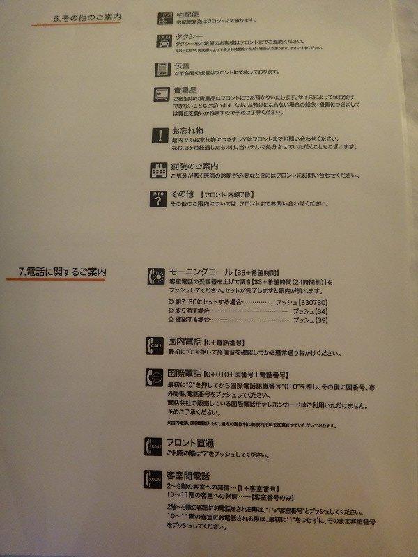 ホテルフォルツァFORZA博多筑紫口ツインルーム_サービスガイド4