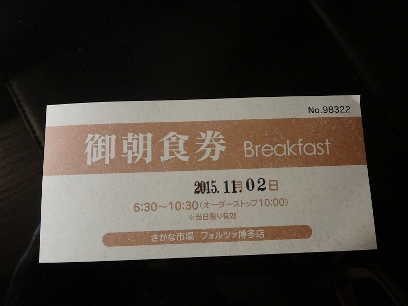 ホテルフォルツァFORZA博多筑紫口_朝食券