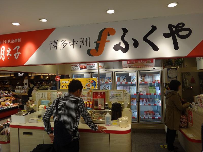 お土産|明太子「ふくや」博多駅内店舗