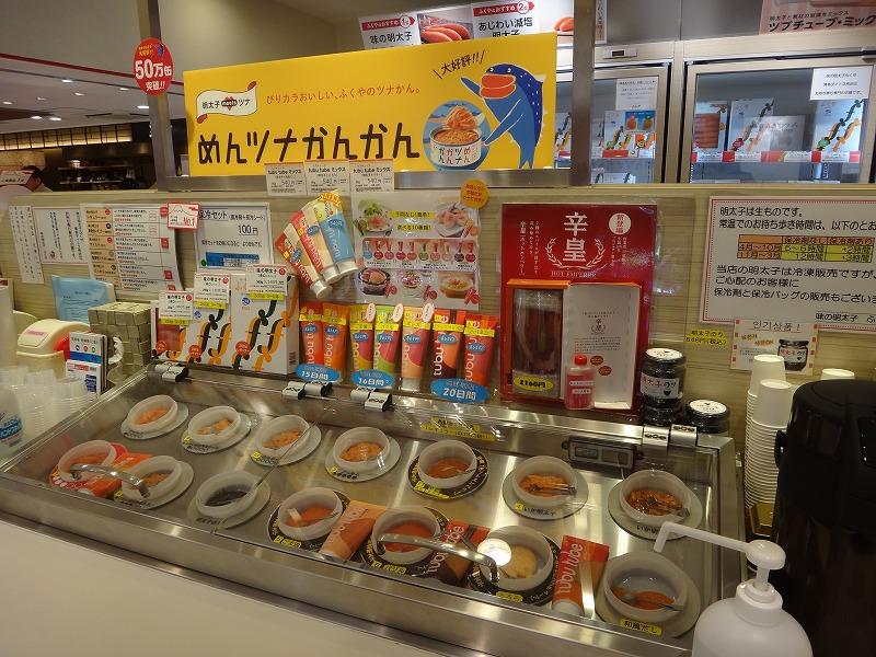 お土産|明太子「ふくや」博多駅内店舗のチューブ明太子