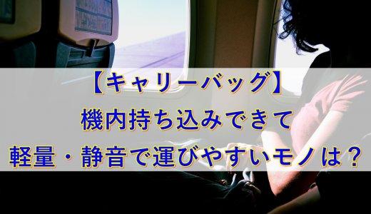 【キャリーバッグ】機内持ち込みサイズで軽量でも丈夫で安心できるモノまとめ
