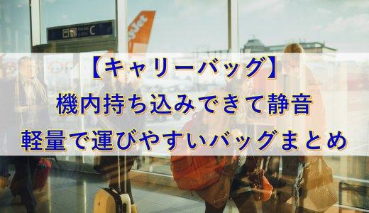 【キャリーバッグ】機内持ち込みできて静音・軽量で運びやすいバッグまとめ