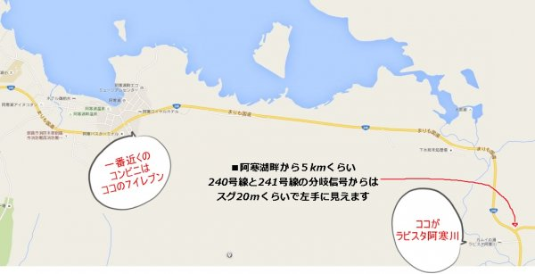 カムイの湯ラビスタ阿寒川_線地図