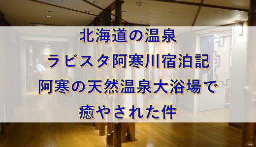 北海道の温泉ラビスタ阿寒川宿泊記|阿寒の天然温泉大浴場で癒やされた件