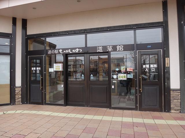 道の駅ひがしかわ道草館_入り口