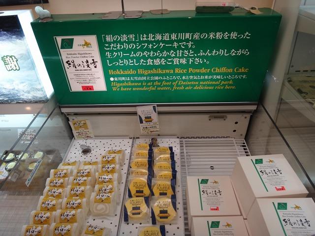 道の駅ひがしかわ道草館_東川町名産品