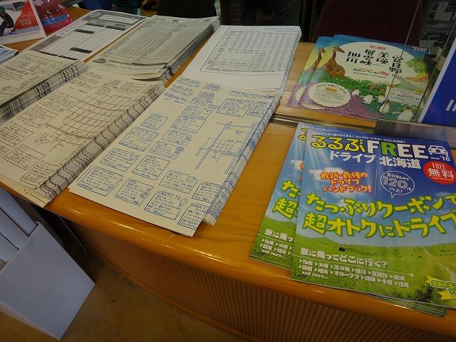 道の駅ひがしかわ道草館_周辺エリア情報冊子