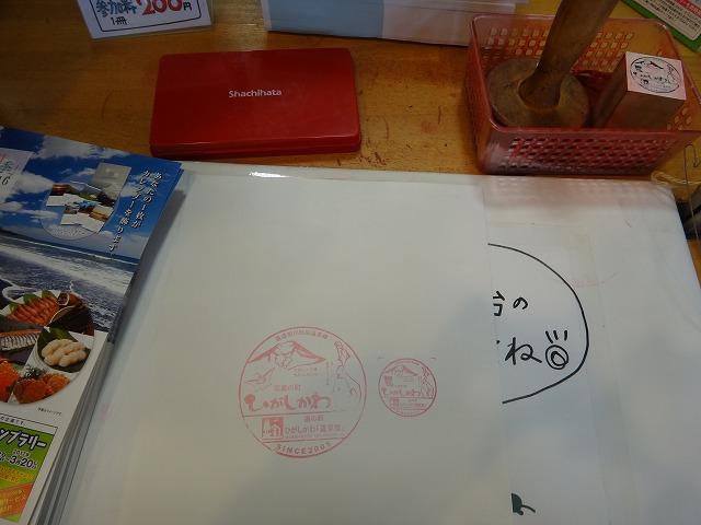 道の駅ひがしかわ道草館_記念スタンプ