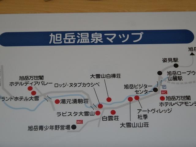 道の駅ひがしかわ道草館_旭岳温泉マップ