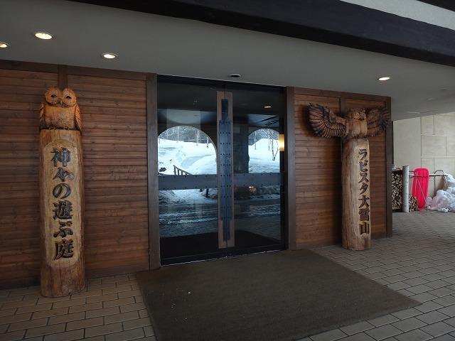 ラビスタ大雪山_入り口