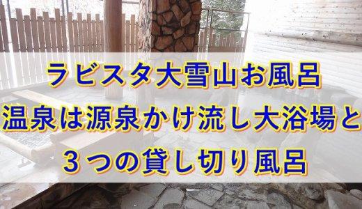 ラビスタ大雪山お風呂|温泉は源泉かけ流し大浴場と3つの貸し切り風呂