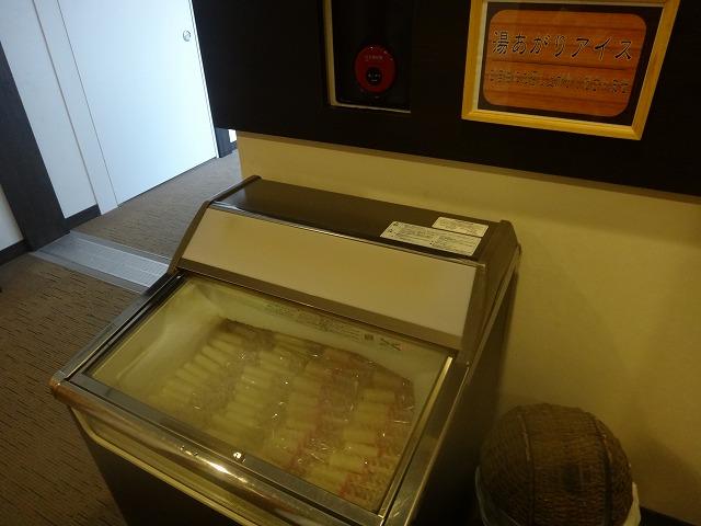 ラビスタ大雪山大浴場出口にある無料アイスキャンデー