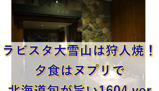 ラビスタ大雪山は狩人焼!夕食はヌプリで北海道旬が旨い1604ver.