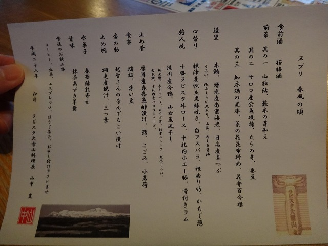 ラビスタ大雪山レストランヌプリ_狩人焼2016春のおしながき