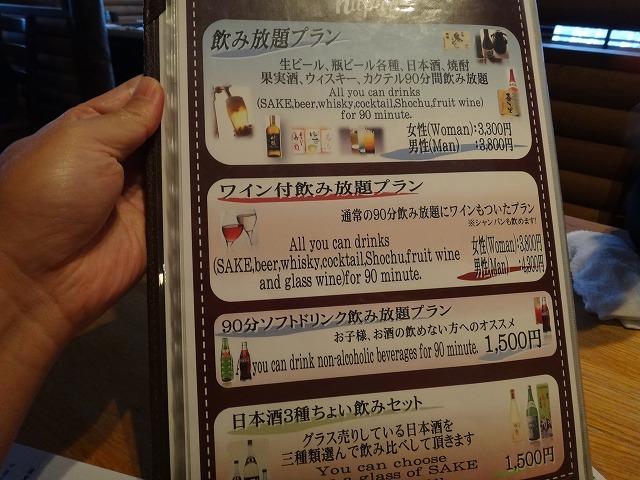 ラビスタ大雪山レストランヌプリ_飲み放題メニュー