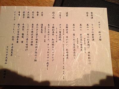 ラビスタ大雪山夕食レストランヌプリ狩人焼コース_おしながき