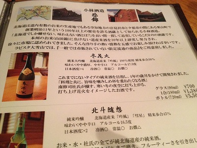 ラビスタ大雪山夕食レストランヌプリ狩人焼コース_地酒メニュー2