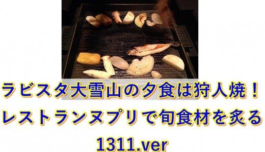 ラビスタ大雪山の夕食は狩人焼!レストランヌプリで旬食材を炙る1311ver.