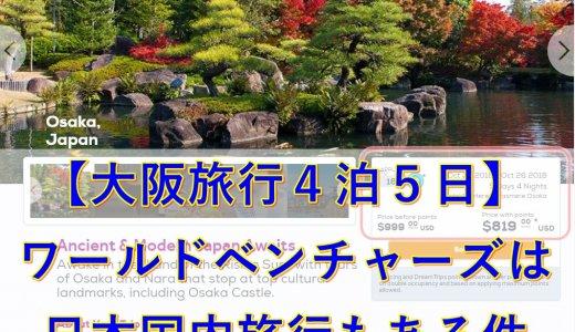 【大阪旅行4泊5日】ワールドベンチャーズは日本国内旅行もある件