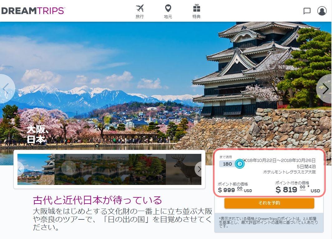 ワールドベンチャーズ日本旅行ドリームトリップス大阪4泊5日プラン_日本語ver